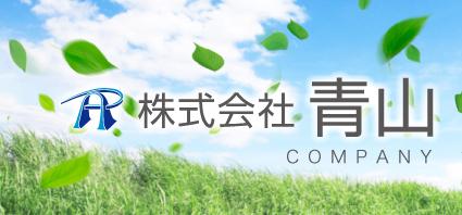 株式会社 青山