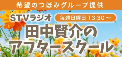 STVラジオ 田中賢介のアフタースクール