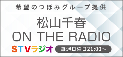 松山千春 ON THE RADIO